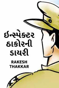 Inspector thakor ni diary - 1 by Rakesh Thakkar in Gujarati