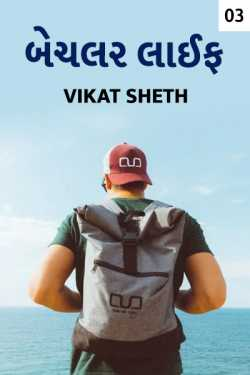 Bachelor Life - 3 by VIKAT SHETH in Gujarati