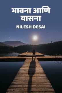 भावना आणि वासना मराठीत Nilesh Desai