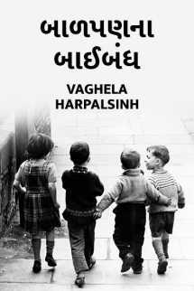 VAGHELA HARPALSINH દ્વારા બાળપણ ના બાઈબંધ ગુજરાતીમાં