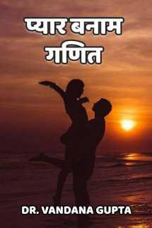 प्यार बनाम गणित बुक Dr. Vandana Gupta द्वारा प्रकाशित हिंदी में