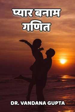 Pyar banam ganit by Dr. Vandana Gupta in Hindi