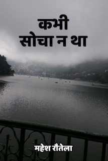 कभी सोचा न था - १ बुक महेश रौतेला द्वारा प्रकाशित हिंदी में