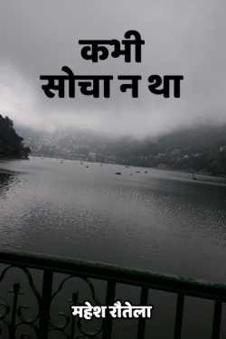 Kabhi Socha n tha - 1 by महेश रौतेला in Hindi