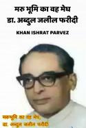 मरु भूमि का वह मेघ, डा. अब्दुल जलील फरीदी (एक स्मृति) बुक Khan Ishrat Parvez द्वारा प्रकाशित हिंदी में