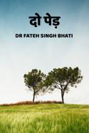 दो पेड़ बुक Dr Fateh Singh Bhati द्वारा प्रकाशित हिंदी में