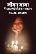 जीवन गाथा - मेरे आज मे है बीते कल का हाथ बुक Anjali Dasuni द्वारा प्रकाशित हिंदी में