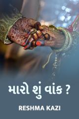 મારો શું વાંક ?  by Reshma Kazi in Gujarati