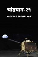 चांद्रयान-२१ मराठीत Nagesh S Shewalkar