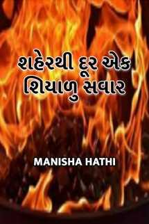 Manisha Hathi દ્વારા શહેરથી દૂર એક શિયાળુ સવાર ગુજરાતીમાં