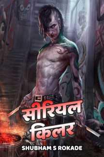 Serial Killer - 1 मराठीत Shubham S Rokade