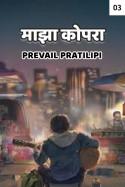माझा कोपरा भाग तिसरा मराठीत Prevail Pratilipi