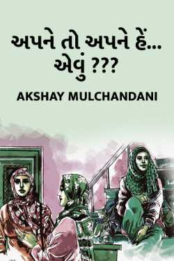 Apne to apne.. hein evu ? by Akshay Mulchandani in Gujarati