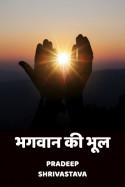 भगवान की भूल - 1 बुक Pradeep Shrivastava द्वारा प्रकाशित हिंदी में