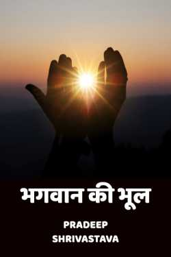 Bhagwan ki Bhool - 1 by Pradeep Shrivastava in Hindi