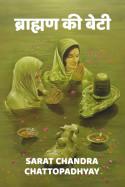 ब्राह्मण की बेटी - 1 बुक Sarat Chandra Chattopadhyay द्वारा प्रकाशित हिंदी में