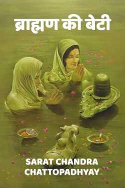ब्राह्मण की बेटी by Sarat Chandra Chattopadhyay