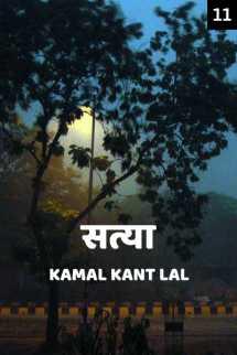 सत्या - 11 बुक KAMAL KANT LAL द्वारा प्रकाशित हिंदी में