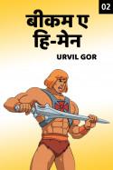 BECOME A HE-MAN - LAST PART बुक Urvil Gor द्वारा प्रकाशित हिंदी में