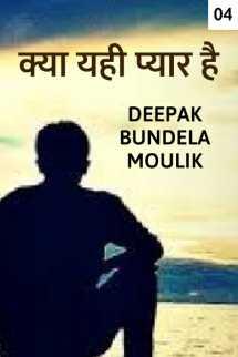 क्या यही प्यार है - 4  (अंतिम भाग) बुक Deepak Bundela Moulik द्वारा प्रकाशित हिंदी में