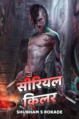सीरियल किलर  द्वारा Shubham S Rokade in Marathi