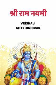 श्री राम नवमी मराठीत Vrishali Gotkhindikar