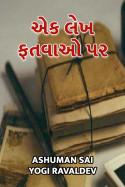 Ashuman Sai Yogi Ravaldev દ્વારા એક લેખ ફતવાઓ પર... ગુજરાતીમાં