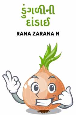 Dungadi ni daandai by Rana Zarana N in Gujarati
