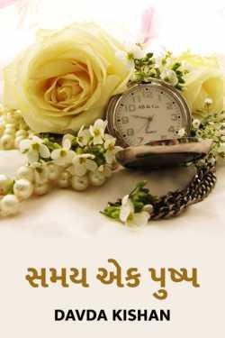 Samay ek pushp by Davda Kishan in Gujarati