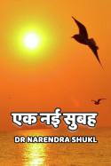एक नई सुबह बुक Dr Narendra Shukl द्वारा प्रकाशित हिंदी में