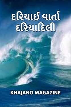 Sea-story-Dariyadili by Khajano Magazine in Gujarati