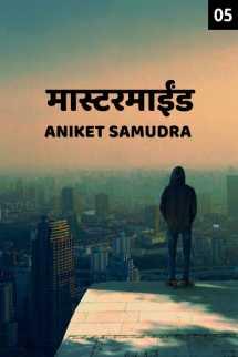 मास्टरमाईंड (भाग-५) मराठीत Aniket Samudra