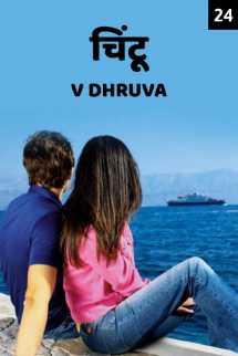 चिंटू - 24 बुक V Dhruva द्वारा प्रकाशित हिंदी में