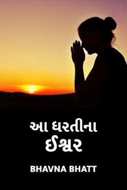 Aa dharti na ishvar by Bhavna Bhatt in Gujarati
