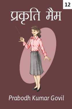 Nature mam - Milke bichhad gaye din by Prabodh Kumar Govil in Hindi