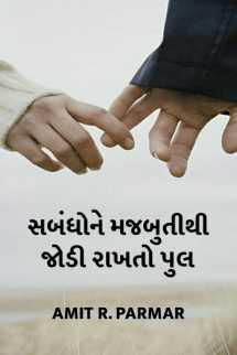 Amit R. Parmar દ્વારા સબંધોને મજબુતીથી જોડી રાખતો પુલ ગુજરાતીમાં