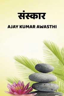 संस्कार बुक Ajay Kumar Awasthi द्वारा प्रकाशित हिंदी में