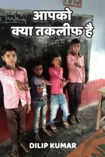 आपको क्या तकलीफ है बुक dilip kumar द्वारा प्रकाशित हिंदी में