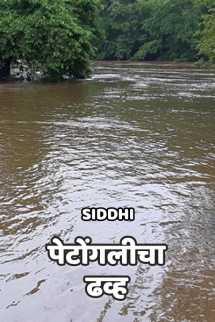 पेटोंगलीचा ढव्ह मराठीत siddhi chavan