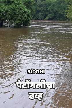 Petongalicha dhavy by siddhi chavan in Marathi