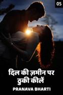 दिल कीज़मीन पर ठुकी कीलें - 5 बुक Pranava Bharti द्वारा प्रकाशित हिंदी में