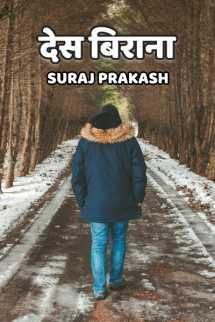 देस बिराना - 1 बुक Suraj Prakash द्वारा प्रकाशित हिंदी में