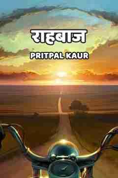 राहबाज by Pritpal Kaur in Hindi