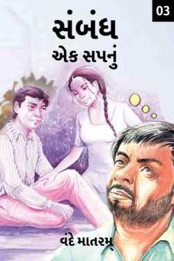 sambandh:ek sapnu - 3 by VANDE MATARAM in Gujarati