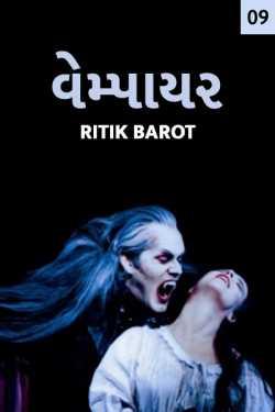 Vampire - 9 by Ritik barot in Gujarati