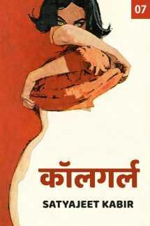 कॉलगर्ल - भाग 7 मराठीत Satyajeet Kabir