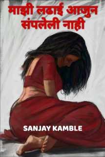 माझी लढाई आजुन संपलेली नाही मराठीत Sanjay Kamble