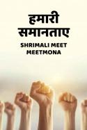 हमारी समानताए बुक Shrimali Montu द्वारा प्रकाशित हिंदी में