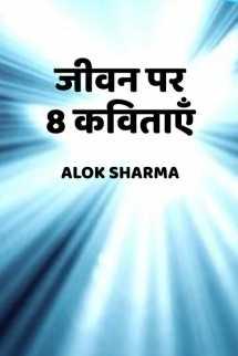 जीवन पर 8 कविताएँ बुक Alok Sharma द्वारा प्रकाशित हिंदी में