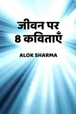 8 Hindi Poem on Life by Alok Sharma in Hindi